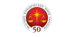 50 Leading Law Firms of Ukraine 2020 - Ecovis Lawyers in Ukraine