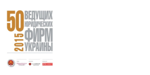 ТOP 50 Law Firms of Ukraine (2015) - Ecovis Ukraine