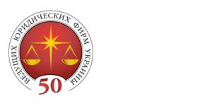 50 Leading Law Firms of Ukraine 2019 - Ecovis Ukraine