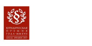 Legal Awards 2017 - Ecovis Ukraine