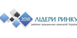 Market Leaders 2018. Ranking of Law Companies in Ukraine - Ecovis Ukraine