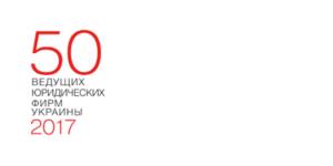 50 Leading Law Firms of Ukraine 2017 - Ecovis Ukraine