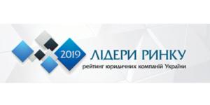 Market Leaders 2019. Ranking of Law Companies in Ukraine - Ecovis Ukraine
